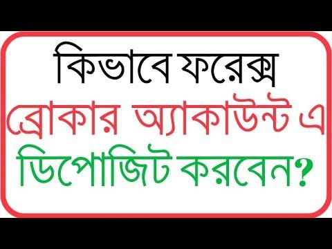 Forex Deposit Bangla - How To Deposit Money in Forex Bangla [ Forex Help BD ]