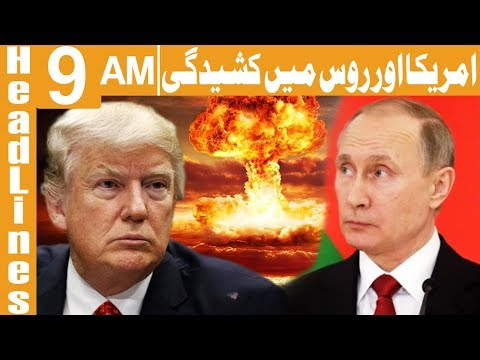 Russia Aur America Amnay Samnay - Headlines 9 AM - 13 April 2018 - Khyber News