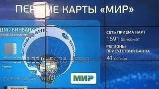 видео Платёжные системы банковских пластиковых карт