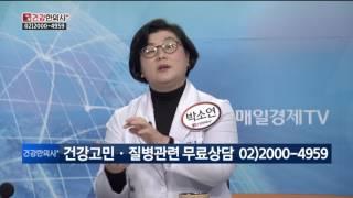 폐결핵 후유증,습진 등에 대하여 (매경 tv 건강한의사…