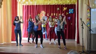 День учителя Танец Флешмоб 11 класс