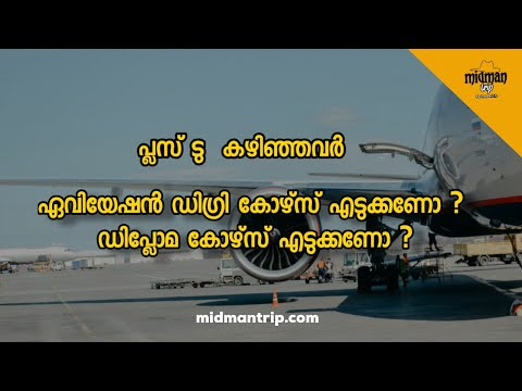 how-to-select-aviation-course-in-after-plus-two-in-malayalam
