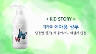 [무코타 MUCOTA] 키즈케어|여아용 샴푸|KID S…