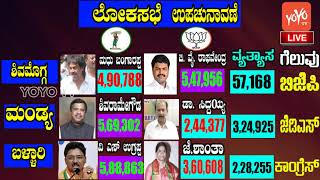 LIVE : Karnataka By-Election Results 2018 Live | BJP | Congress | JDS | YOYO TV Kannada Live