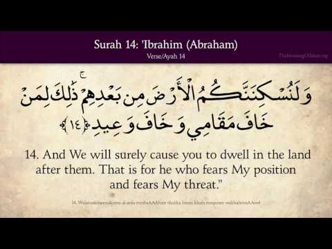 Quran 14. Surah Ibrahim (Abraham) Arabic and English translation HD