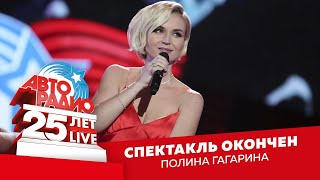 🅰️ Полина Гагарина - Спектакль Окончен (LIVE @ Crocus City Hall 2018)