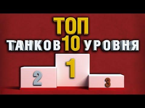 ТОП-10 ЛУЧШИХ ТАНКОВ 10 УРОВНЯ ПО ВЕРСИИ СТАТИСТОВ