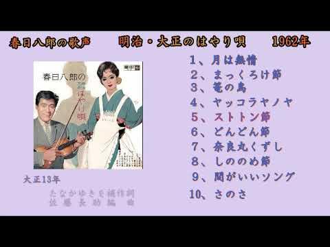 春日八郎の歌声 60年代前半(3) 62年発売LP「明治・大正のはやり唄」(完全版)