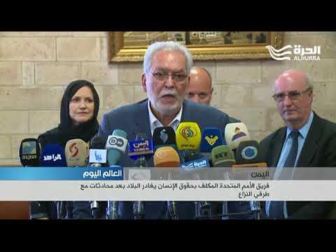 فريق الأمم المتحدة المكلف بحقوق الإنسان يغادر اليمن بعد محادثات مع طرفي النزاع  - 18:22-2018 / 3 / 17