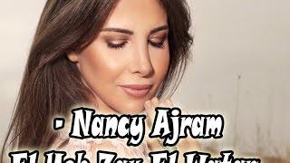 نانسي عجرم الحب زي الوتر Nancy Ajram El hob Zay El Watar 2017