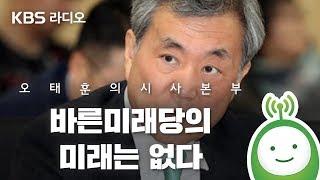 """[오태훈의 시사본부] 이상돈 """"바른미래당의 미래는 없다"""""""