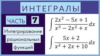 Интегралы №7 Интегрирование рациональных алгебраических функций (Метод неопределенных коэффициентов)