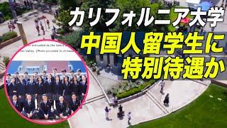<字幕版>カリフォルニア大学が中国人留学生に特別待遇か
