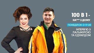 100 в 1. Пост-шоу: Едуард і Пальміра