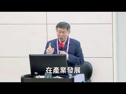 台北市長柯文哲 首長共識營的致詞片段