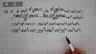 Упражнение 26.15. Вариант А. Алгебра 7 класс Мордкович А.Г.