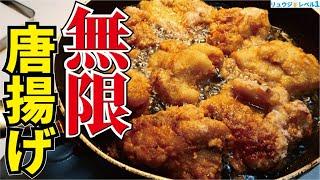 100g98円の鶏肉をあのお酒に漬けたらガチで箸が止まらない超やみつき唐揚げになりました【無限唐揚げ】