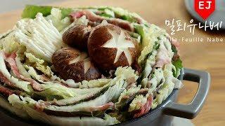 따끈🍲밀푀유나베 만들기 how to make Mille-Feuille Nabe ミルフィーユ鍋 이제이레시피/EJ recipe [ENG SUB]
