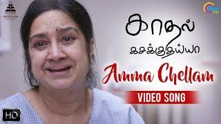 Kadhal Kasakuthaiya | Amma Chellam Song Video | Kalpana | Dhruvva | Dharan Kumar | Dwarakh Raja