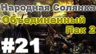 Сталкер Народная Солянка - Объединенный пак 2 #21. Сломанный КПК и фото эмбриона в x18.(, 2014-07-14T07:27:41.000Z)