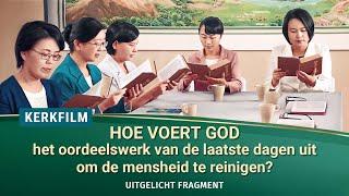 Christelijke film 'Ontwaken uit de Droom' Clip 3 | Hoe oordeelt God over de mens en reinigt Hij hem in de laatste dagen? (Dutch Subtitles)