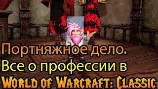 Портняжное дело. Все о профессии в World of Warcraft: Classic