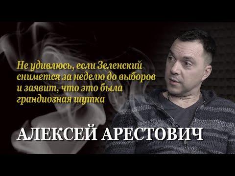Алексей Арестович: На месте россиян, я бы Зеленского грохнул за неделю до выборов