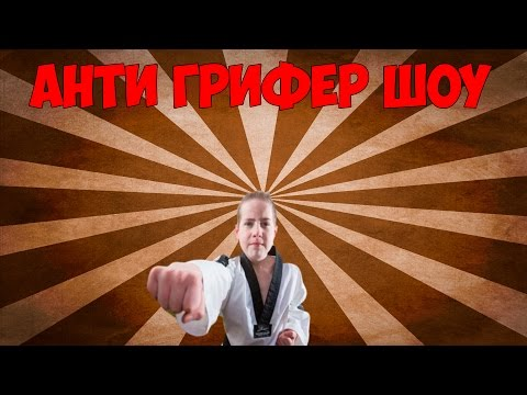 Анти-Грифер Шоу  ОЧЕНЬ БОМБЯЩИЙ ШКОЛОТРОН  34