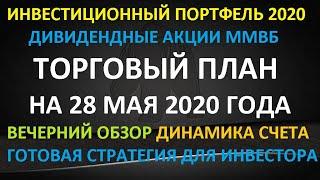 ТОРГОВЫЙ ПЛАН на 28 мая 2020 года - как инвестировать в акции ММВБ. Готовая стратегия для инвестора