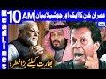 Another Big Statement Of Imran Khan | Headlines 10 AM | 19 September 2019 | Dunya News