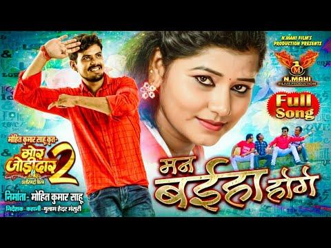 Man Baiha Hoge l Mor Jodidaar 2 l Dilesh Sahu l Muskan Sahu lAnurag sharma l NMAHI FILMS Chattisgarh