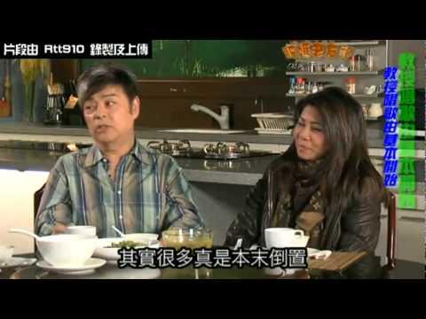 肥媽老友記 CH17B 張偉文 李麗霞
