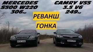 CAMRY 3.5 V55 vs MERCEDES S500 W220. !!! РЕВАНШ !!! СТАВКА 5000р.