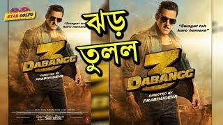 Dabangg 3 প্রথম ঝলক ঝড় তুললো সোশ্যাল মিডিয়ায় ! Salman Khan Dabangg 3 | Star Golpo