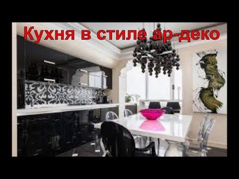 Кухня в стиле ар-деко - дизайн кухни Арт-деко фото