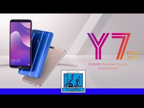 مراجعة جهاز huawei Y7 Prime 2018 مع خيبة أمل للأسف