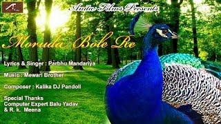 मारवाड़ी सुपरहिट Dj सॉन्ग   Moruda Bole Re   Full Audio   New Rajasthani Marwadi Dj Song 2017-2018