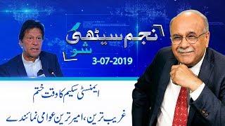 Big Question Mark on PTI's Tax Amnesty Scheme | Najam Sethi Show | 3 July 2019