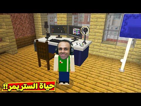 ماين كرافت : حياة الستريمر | Minecraft !! 🔥💻