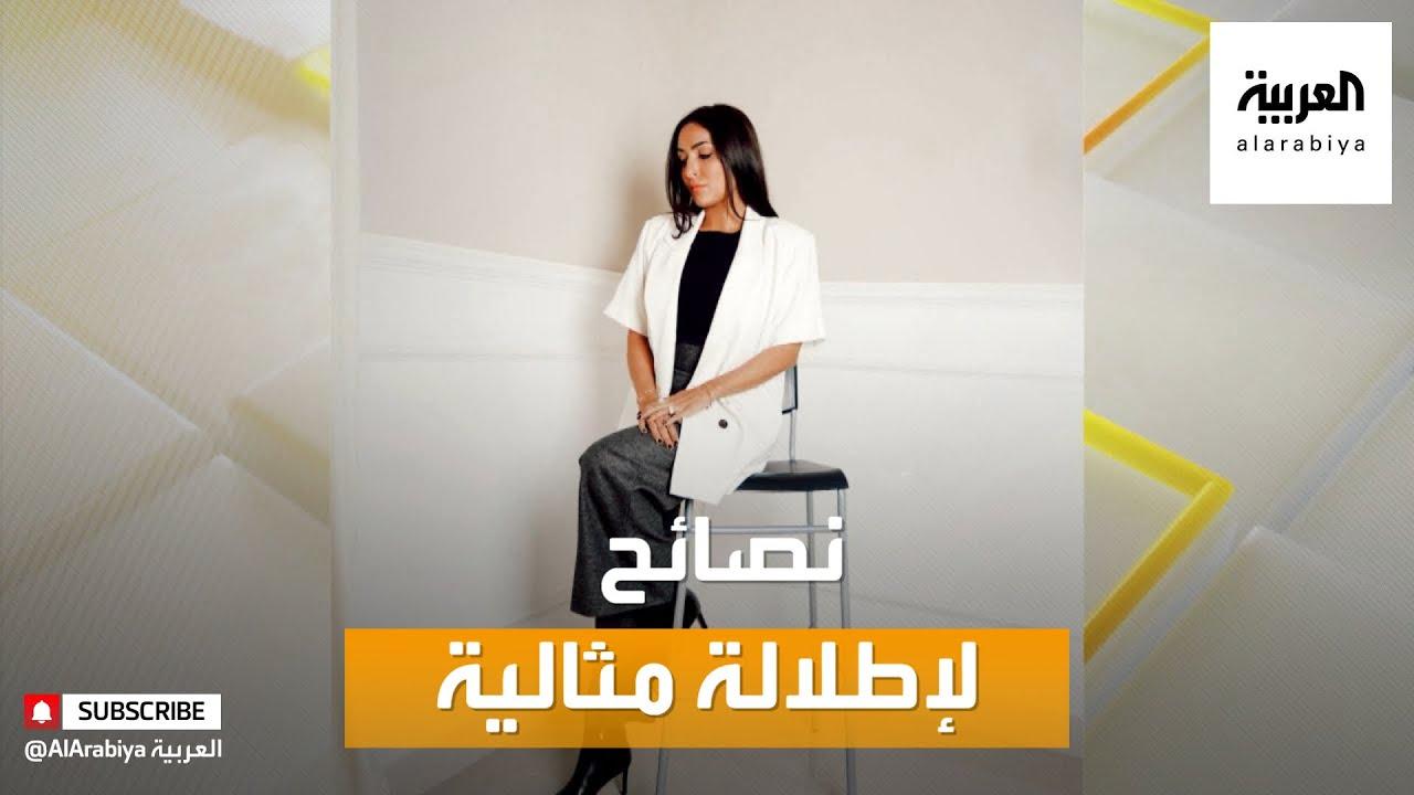 صباح العربية | نصائح لتنسيق إطلالة كلاسيكية مثالية  - نشر قبل 2 ساعة