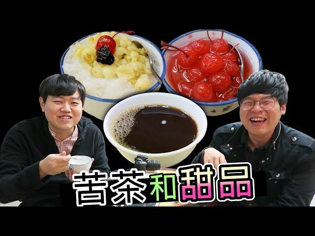 韓國人在歷史悠久的老店裡吃的 苦茶和甜品 韓國歐巴 胖東 Jaihong 在泓