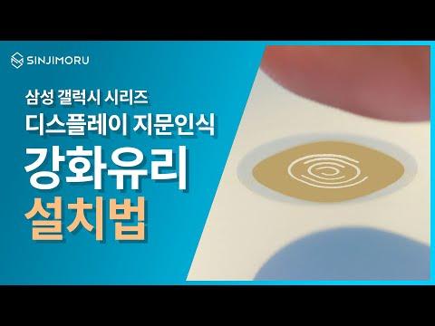 디스플레이 지문인식을 위한 신지글래스 5D 강화유리 설치법
