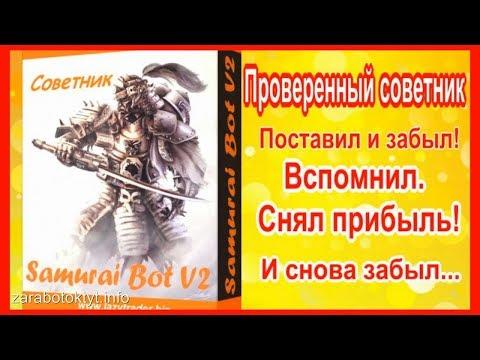Советник Samurai Bot V2. Forex Robot Поставил и Забыл