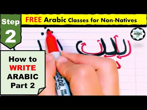 Arabic for Beginners - STEP TWO - Arabic Alphabet - Part 2
