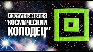 Лоскутный эфир 324 Лоскутный блок Космический Колодец