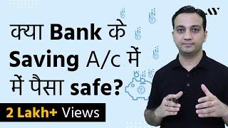 Savings Account - Explained in Hindi