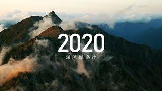 私的登山映像 2020 涸沢穂高行 涸沢カールへの道と北穂高岳の絶景