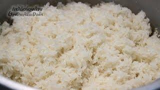 เทคนิคหุงข้าวเหนียวด้วยหม้อหุงข้าว ไม่ติดก้นหม้อ ไม่ต้องแช่ นิ่มนาน Sticky rice l กินได้อร่อยด้วย