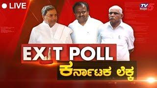 Live C Voter VS Axis My India Karnataka Exit Poll 2019 Exit Poll 2019 TV5 Kannada