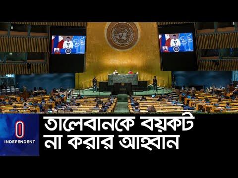 বিশ্ব নেতাদের প্রতি এই আহ্বান কাতারের আমিরের || #UN General Assembly
